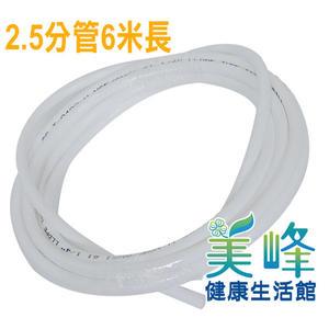 2.5分管PE材質6米適用安麗淨水器1捲150元