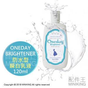 【配件王】現貨 日本 ONEDAY BRIGHTENER 防水型 乳液 防汗 妝前乳 遮瑕 120ml