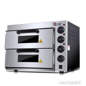 電烤箱 商用烤箱雙層蛋糕大烘爐面包蛋撻烘焙大型電烤箱二層披薩烤箱 220V igo 1995生活雜貨