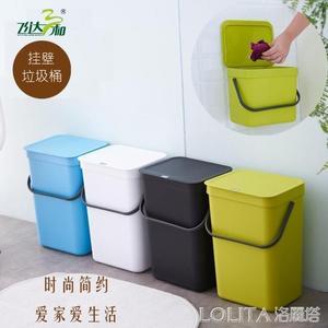 歐式創意無痕貼掛壁垃圾桶家用手提帶蓋廚房衛生間大號壁掛垃圾桶ATF LOLITA