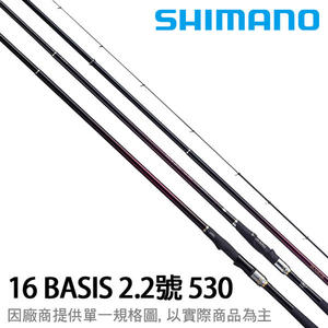 漁拓釣具 SHIMANO 16 BASIS 2.2-530 (磯釣竿)