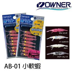 漁拓釣具 歐娜OWNER  AB-01 1 吋 小軟蝦 (路亞)