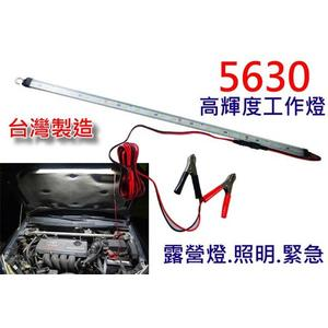 《100%台灣製》專利5630 LED燈板 60cm 鋁製燈條 鋁框保護 露營燈 照明燈 工作燈 附3米線組