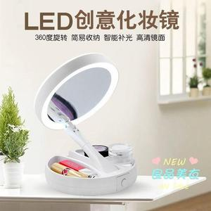 補光鏡  美顏補光可摺疊雙面LED收納化妝鏡梳妝鏡插電鑽 1色