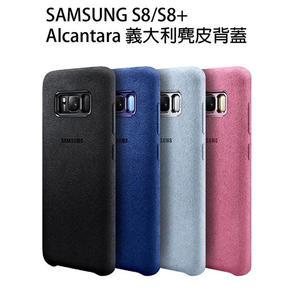 三星 SAMSUNG Galaxy S8  /S8+ Alcantara 義大利麂皮背蓋 [免運 零利率]
