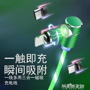 華為榮耀8X Max流光發光磁吸數據線通用抖音同款彎頭游戲充電解憂雜貨鋪