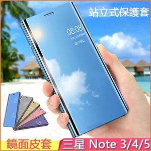 鏡面皮套 支架 三星 Galaxy Note 5 手機皮套 側翻 Note 4 手機殼 NOTE 3 保護套 站立式 保護殼 手機套