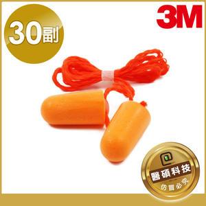 【醫碩科技】3M 1110*30 圓錐型附線軟式耳塞/海棉耳塞/3M耳塞 30付_送耳塞盒一個