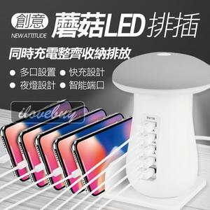 蘑菇夜燈USB排插 多功能 插座 多口 充電器 智能 快充 5口USB 手機充電 支架 多設備 LED燈照明