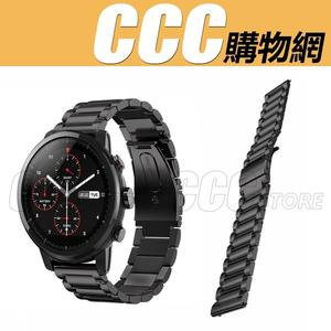 Huami 華米 Amazfit 1 2 2S 三株 鋼帶 華米amazfit 運動手錶 一代 二代 不鏽鋼 金屬 錶帶 腕帶