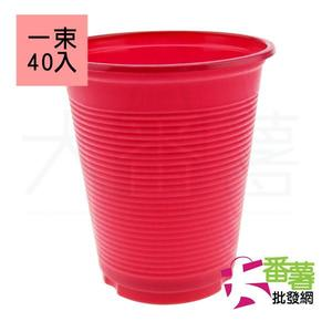 K-170 紅塑膠杯/環保水杯/免洗杯/塑膠杯(40個入) [A9] - 大番薯批發網