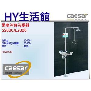 《HY生活館》Caesar 凱撒衛浴網路經銷商 SS600 / L2006 緊急沖身洗眼器  [區域限制]
