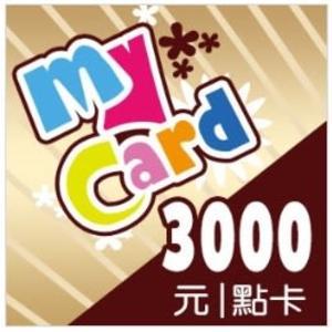 【綠蔭-全店免運】點數卡-MyCard 3000點
