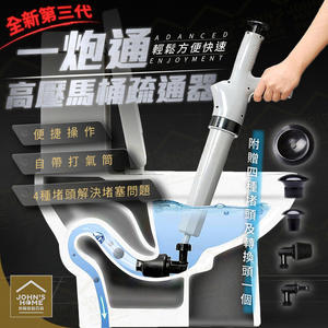第三代一炮通高壓馬桶疏通器 水槽洗臉盆排水孔堵塞一鍵疏通 附4種堵頭【ZJ0213】《約翰家庭百貨