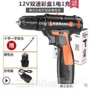 手電鑽 手電轉家用充電式電動螺絲刀手槍電鑽迷你工具12V小鋰電手鑽電轉  DF  免運