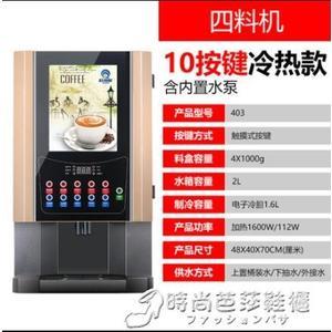 速溶咖啡機商用奶茶一體機冷熱投幣多功能奶茶飲料機全自動熱飲機 時尚WD