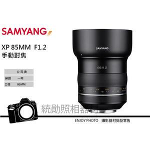 SAMYANG 三陽 XP 85mm F1.2 SYPPRXP85-CAE FOR CANON 手動對焦  正成公司貨  24期零利率
