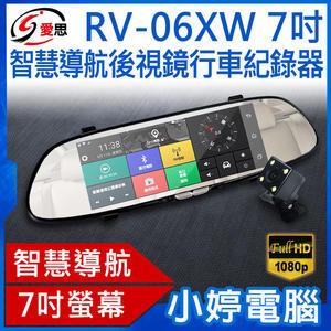 【免運+24期零利率】全新 IS愛思 RV-06XW 7吋智慧導航後視鏡行車紀錄器 140度廣角 安卓5.0
