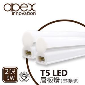 T5LED燈管 全塑層板燈(串接型) T5燈管 2呎9W/2孔-6入 全館免運