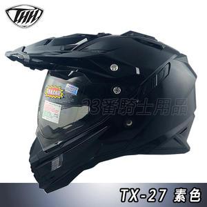 【THH TX-27SP  素色 珍珠黑 全罩 越野帽 安全帽 】免運費、加贈好禮
