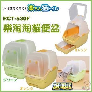 *KING WANG*【免運+送貓玩具】日本IRIS樂淘淘屋型雙層貓便盆全配RCT-530F有上蓋