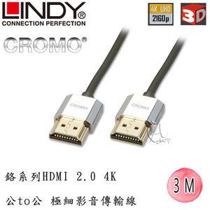 【A Shop】LINDY 41673 林帝 Cromo 鉻系列 HDMI 2.0 4K極細影音傳輸線 3M