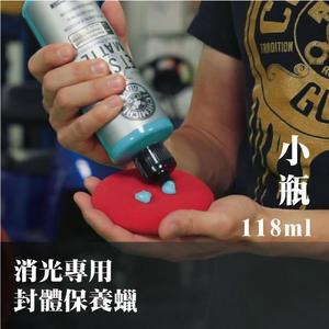 化學小子 消光專用封體保養蠟(118ml)