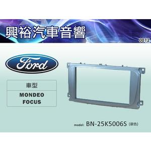 【FORD】08~14年MONDEO 專用主機框 | 09~12年FOCUS 專用主機框(銀色)