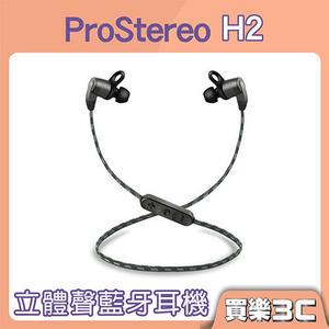 ProStereo H2 藍牙耳機,9小時音樂播放,24bit高質音頻,支援Aptx無損音檔,IPX4防水,分期0利率