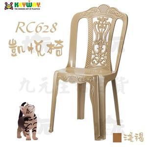 【九元生活百貨】聯府 RC-628 凱悅椅 塑膠椅 靠背椅 RC628