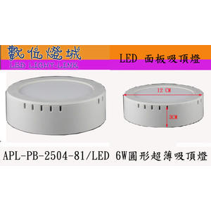 數位燈城 LED Light-Link【 APL-PB-2504-81 / LED 超薄圓形吸頂面板燈 / 6W  】