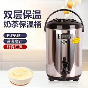 10升保溫桶冰桶商用奶茶保溫桶10l奶茶店冰桶開水保溫桶不銹鋼12LCY『韓女王』
