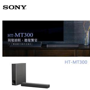 【愛8節+24期0利率】SONY HT-MT300 單件式 環繞 家庭劇院 SOUNDBAR 公司貨