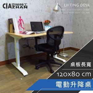 FUNTE電動升降桌小型(120x80cm) 書桌電腦桌 辦公桌 工作桌 人體工學桌【空間特工】