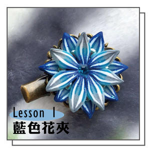 FIMO軟陶研習課程_Lesson 1 藍色花夾