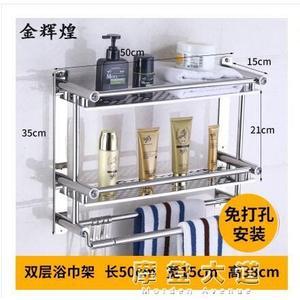 衛生間毛巾架不銹鋼免打孔浴室置物架2層3壁掛三層廁所衛浴洗手間