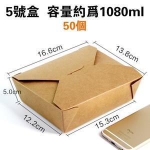加厚牛皮紙餐盒壹次性紙盒打包盒長方形飯盒外賣快餐盒沙拉便當盒 5號盒100個