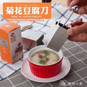 不銹鋼菊花豆腐刀模具菊花豆腐文思豆腐絲刀DIY模具廚用小工具 娜娜小屋