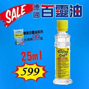 東禾-德國百靈油 25ml【美十樂藥妝保健】