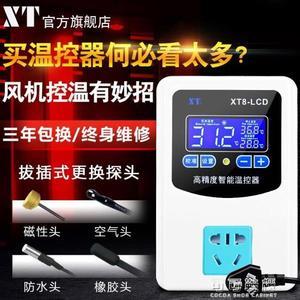 溫度控制器XT智慧數顯電子控溫器全自動溫控開關插座220V可調溫度控制器 可可鞋櫃 可可鞋櫃