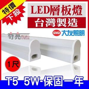 【奇亮科技】台灣製造 大友 T5 1尺層板燈 一體成型5W 鋁材支架燈 LED層板燈(含串接線) 間接照明