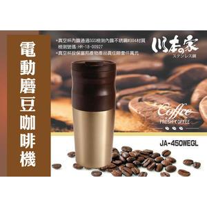【川本之家】多功能電動咖啡研磨保溫杯450ml(JA-450WEGL)
