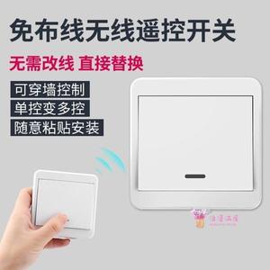智慧開關 智慧家用雙控隨意貼電燈無線遙控開關86型無線開關面板免布線220V