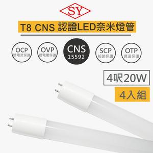 超值4入【SY 聲億】T8LED燈管 4呎20W 奈米燈管白光CNS認證 全館免運
