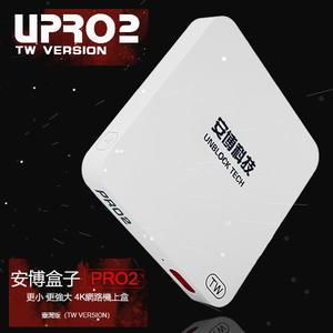 最後現貨 安博盒子UPRO2 台灣版 X950 官方原廠內建越獄 免費第四台 電影 追劇神器 深夜好康福利