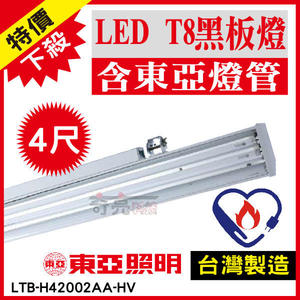 節能標章【奇亮科技】含稅 東亞 4尺雙管 LED黑板燈 白光 附節能LED燈管 LTB-H42002AA-HV