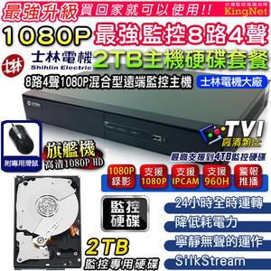 【台灣安防】監視器 1080P 士林電機 TVI監控主機硬碟套餐 DVR 8路 +2TB監控專用硬碟 720P 監視器材