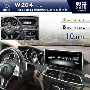 【專車專款】2011~2014年BENZ W204 專用10.25吋螢幕安卓多媒體主機*無碟8核心