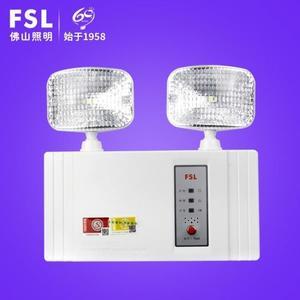 緊急燈FSL 佛山照明 消防應急照明燈具 新國標led雙頭停電充電式 歌莉婭