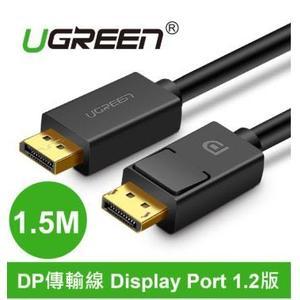 綠聯 1.5M DP傳輸線 Display Port 1.2